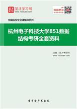 2020年杭州电子科技大学851数据结构考研全套资料
