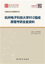 2020年杭州电子科技大学852组成原理考研全套资料