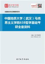 2021年中国地质大学(武汉)马克思主义学院638哲学基础考研全套资料