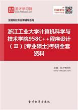2019年浙江工业大学计算机科学与技术学院958C++程序设计(Ⅱ)[专业硕士]考研全套资料