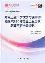 2021年湖南工业大学文学与新闻传播学院610马克思主义哲学原理考研全套资料