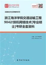2019年浙江海洋学院交通运输工程904计算机网络技术[专业硕士]考研全套资料