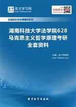2019年湖南科技大学法学院628马克思主义哲学原理考研全套资料