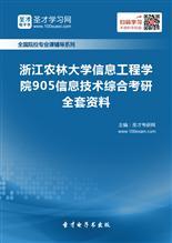 2020年浙江农林大学信息工程学院905信息技术综合考研全套资料