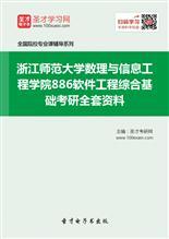 2020年浙江师范大学数理与信息工程学院886软件工程综合基础考研全套资料