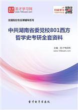 2021年中共湖南省委党校801西方哲学史考研全套资料