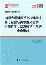 2019年湘潭大学哲学系701哲学综合(包含马克思主义哲学,中国哲学,西方哲学)考研全套资料