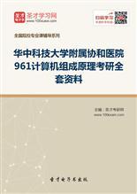 2018年华中科技大学附属协和医院961计算机组成原理考研全套资料