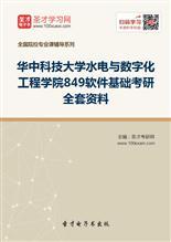 2019年华中科技大学水电与数字化工程学院849软件基础考研全套资料
