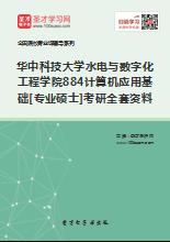 2019年华中科技大学水电与数字化工程学院884计算机应用基础[专业硕士]考研全套资料