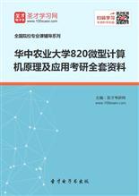 2019年华中农业大学820微型计算机原理及应用考研全套资料