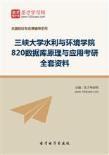 2019年三峡大学水利与环境学院820数据库原理与应用考研全套资料