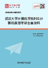 2018年武汉大学计算机学院931计算机原理考研全套资料
