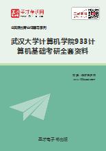 2019年武汉大学计算机学院933计算机基础考研全套资料