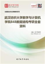 2018年武汉纺织大学数学与计算机学院848数据结构考研全套资料