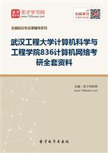 2019年武汉工程大学计算机科学与工程学院836计算机网络考研全套资料