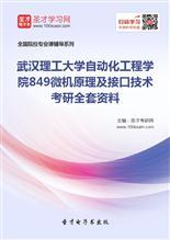 2017年武汉理工大学自动化工程学院849微机原理及接口技术考研全套资料
