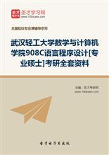 2018年武汉轻工大学数学与计算机学院908C语言程序设计[专业硕士]考研全套资料