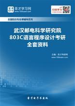 2019年武汉邮电科学研究院803C语言程序设计考研全套资料