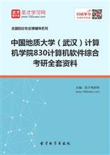 2018年中国地质大学(武汉)计算机学院830计算机软件综合考研全套资料