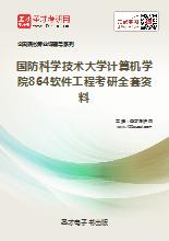 2020年国防科学技术大学计算机学院864软件工程考研全套资料