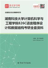 2018年湖南科技大学计算机科学与工程学院826C语言程序设计和数据结构考研全套资料