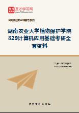 2019年湖南农业大学植物保护学院829计算机应用基础考研全套资料
