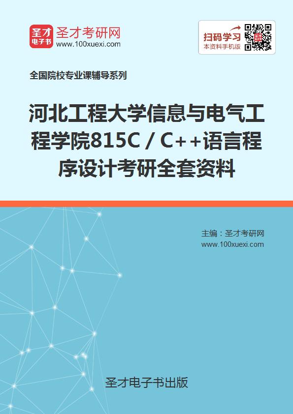 2018年考河北工程大学信息与电气工程学院815C/C++语言程序设计考研的全套(有参考教材)