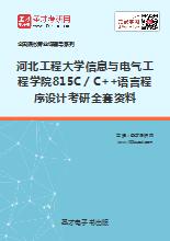 2018年河北工程大学信息与电气工程学院815C/C++语言程序设计考研全套资料