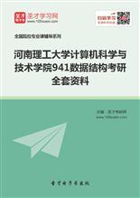 2020年河南理工大学计算机科学与技术学院941数据结构考研全套资料