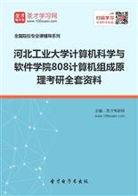 2019年河北工业大学计算机科学与软件学院808计算机组成原理考研全套资料