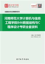 2019年河南师范大学计算机与信息工程学院846数据结构与C程序设计考研全套资料