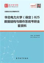 2019年华北电力大学(保定)825数据结构与操作系统考研全套资料