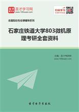 2019年石家庄铁道大学803微机原理考研全套资料