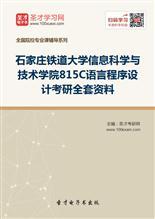 2019年石家庄铁道大学信息科学与技术学院815C语言程序设计考研全套资料
