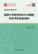 2018年湘潭大学哲学系802中国哲学史考研全套资料