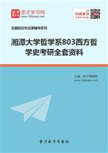 2019年湘潭大学哲学系803西方哲学史考研全套资料
