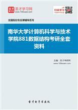 2021年南华大学计算机科学与技术学院881数据结构考研全套资料