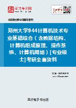 2019年郑州大学944计算机技术专业基础综合(含数据结构、计算机组成原理、操作系统、计算机网络)[专业硕士]考研全套资料