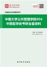 2019年中南大学公共管理学院904中西哲学史考研全套资料