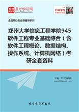 2019年郑州大学信息工程学院945软件工程专业基础综合(含软件工程概论、数据结构、操作系统、计算机网络)考研全套资料