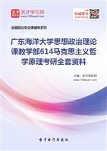 2018年广东海洋大学思想政治理论课教学部614马克思主义哲学原理考研全套资料
