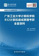 2019年广东工业大学计算机学院832计算机组成原理考研全套资料