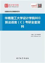 2019年华南理工大学设计学院803算法语言(C)考研全套资料