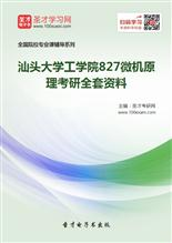 2019年汕头大学工学院827微机原理考研全套资料