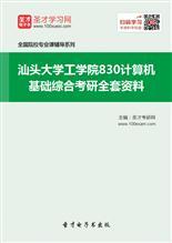 2021年汕头大学工学院830计算机基础综合考研全套资料