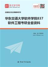 2020年华东交通大学软件学院837软件工程考研全套资料