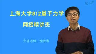 2017年上海大学812量子力学网授精讲班【教材精讲+考研真题串讲】