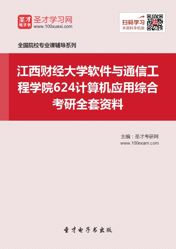 2020年江西财经大学软件与通信工程学院624计算机应用综合考研全套资料