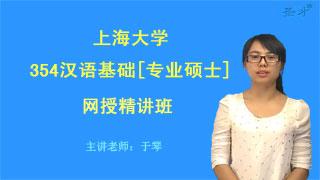 2021年上海大学《354汉语基础》[专业硕士]网授精讲班【教材精讲+考研真题串讲】